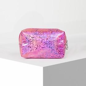 Косметичка дорожная, отдел на молнии, цвет розовый - фото 1765900