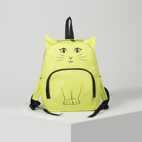 Рюкзак молодёжный, отдел на молнии, наружный карман, 2 боковых кармана, цвет жёлтый