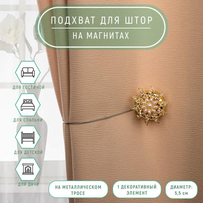 Подхват для штор «Солнечный цветок», d = 5,5 см, цвет золотой