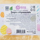 Бурлящий гейзер «Грация совершенства», яйца гейзеры 2 шт., «Бизорюк», 110 г. - фото 1399722