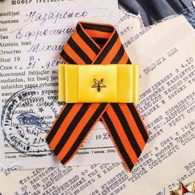 "Ribbon figure with the star of ""75 years of Victory!"" 10.5 x 14 cm"