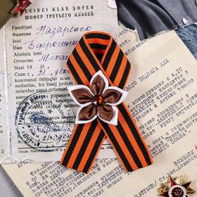 "Ribbon with brown flower ""75 years of Victory!"" 10 x 12 cm"