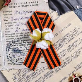 "Ribbon with flowers ""75 years of Victory"", 10.5 x 14 cm"