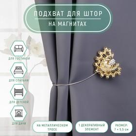 Подхват для штор «Хвост павлина» со стразами, 7 × 5,5 см, цвет золотой