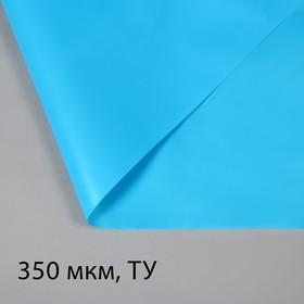 Плёнка полиэтиленовая, для пруда, толщина 350 мкм, 3 × 5 м, полурукав (1,5 м × 2), голубая