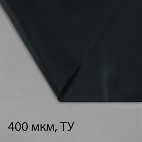 Плёнка полиэтиленовая, толщина 400 мкм, 3 × 5 м, полотно, чёрная