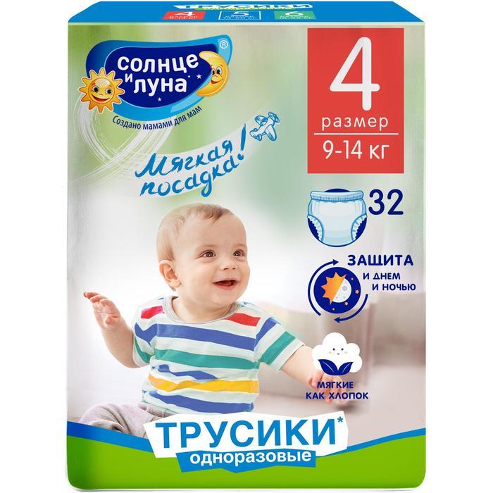 СОЛНЦЕ И ЛУНА МЯГКАЯ ЗАБОТА Трусики одноразовые для детей 4/L 9-14 кг standard-pack 32 КК/2