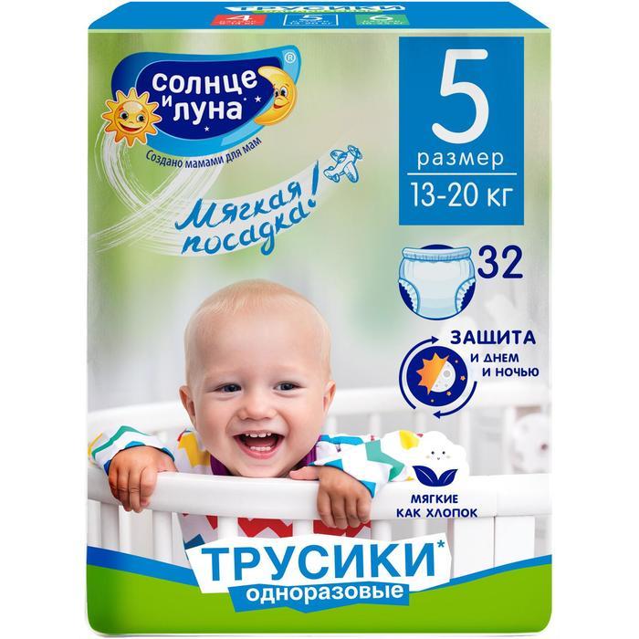 СОЛНЦЕ И ЛУНА МЯГКАЯ ЗАБОТА Трусики одноразовые для детей 5/XL 13-20 кг standard-pack 32 КК/