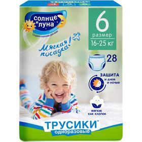 СОЛНЦЕ И ЛУНА МЯГКАЯ ЗАБОТА Трусики одноразовые для детей 6/XXL 16-25 кг standard-pack 28 КК