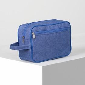 Косметичка дорожная, отдел на молнии, наружный карман, цвет голубой