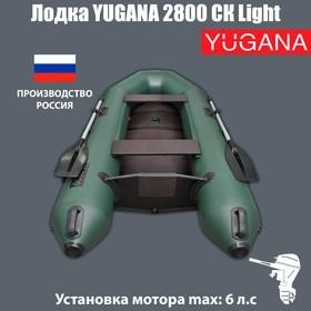 Лодка «Муссон 2800 СК Light», цвет олива