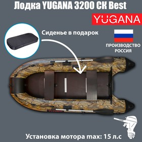 Лодка Муссон 3200 СК Best слань+киль, цвет кмф (лес-чёрный)