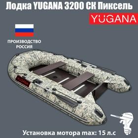 Лодка Муссон 3200 СК Пиксель слань+киль, цвет кмф