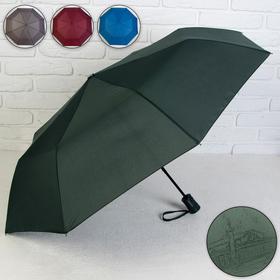 Зонт полуавтоматический «Города», проявляющийся рисунок, 3 сложения, 8 спиц, R = 50 см, цвет МИКС
