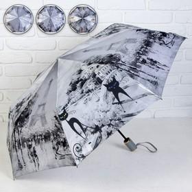 Зонт полуавтоматический «Города», 3 сложения, 8 спиц, R = 48 см, цвет МИКС