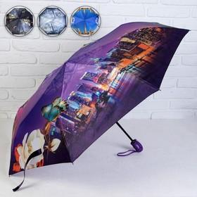 Зонт автоматический «Ночной город», в подарочной упаковке, 3 сложения, 8 спиц, R = 51 см, цвет МИКС