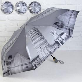 Зонт автоматический «Города и кошки», в подарочной упаковке, 3 сложения, 8 спиц, R = 51 см, цвет МИКС