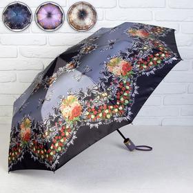 Зонт автоматический «Узоры», в подарочной упаковке, 3 сложения, 9 спиц, R = 51 см, цвет МИКС