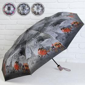 Зонт автоматический «Город», в подарочной упаковке, 3 сложения, 9 спиц, R = 51 см, цвет МИКС