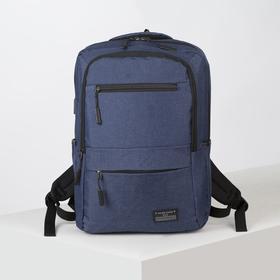 Рюкзак школьный, классический, 2 отдела на молниях, 2 наружных кармана, 2 боковых кармана, с USB и AUX, цвет синий