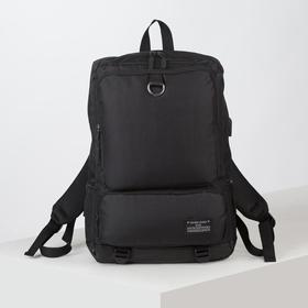 Рюкзак молодёжный, классический, отдел на молнии, 2 наружных кармана, 2 боковых кармана, с USB и AUX, цвет чёрный