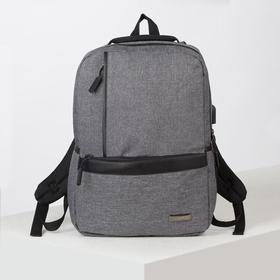 Рюкзак школьный, классический, отдел на молнии, 2 наружных кармана, 2 боковых кармана, с USB и AUX, цвет серый