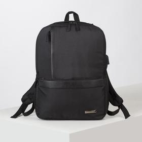 Рюкзак школьный, классический, отдел на молнии, 2 наружных кармана, 2 боковых кармана, с USB и AUX, цвет чёрный
