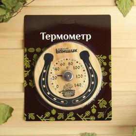 """Деревянный термометр для бани и сауны """"Подкова на счастье"""","""