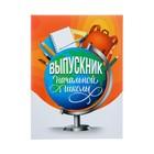 "Folder with 2 files in ""Graduate primary school"", 15x21 cm"