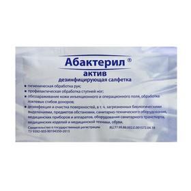 "Салфетки ""Абактерил-актив""  135*175мм. в инд.упаковке ""саше"" - уп.100шт  (БЕЗ КОРОБКИ)"