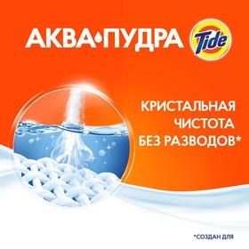 Стиральный порошок Tide Color «Сибирские травы», автомат, 450 г - фото 7526199