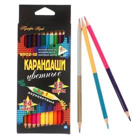 Карандаши двухцветные 12 штук-24 цвета «Профи-Арт», трёхгранные
