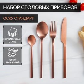 {{photo.Alt || photo.Description || 'Набор столовых приборов Magistro «Оску стандарт», 4 предмета, цвет бронзовый'}}