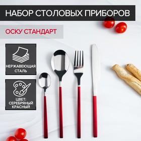 Набор столовых приборов, Magistro «Оску стандарт», 4 предмета, красный