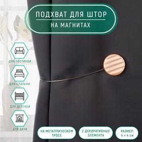 Подхват для штор «Круг и Квадрат», 4 × 4 см, цвет молочный