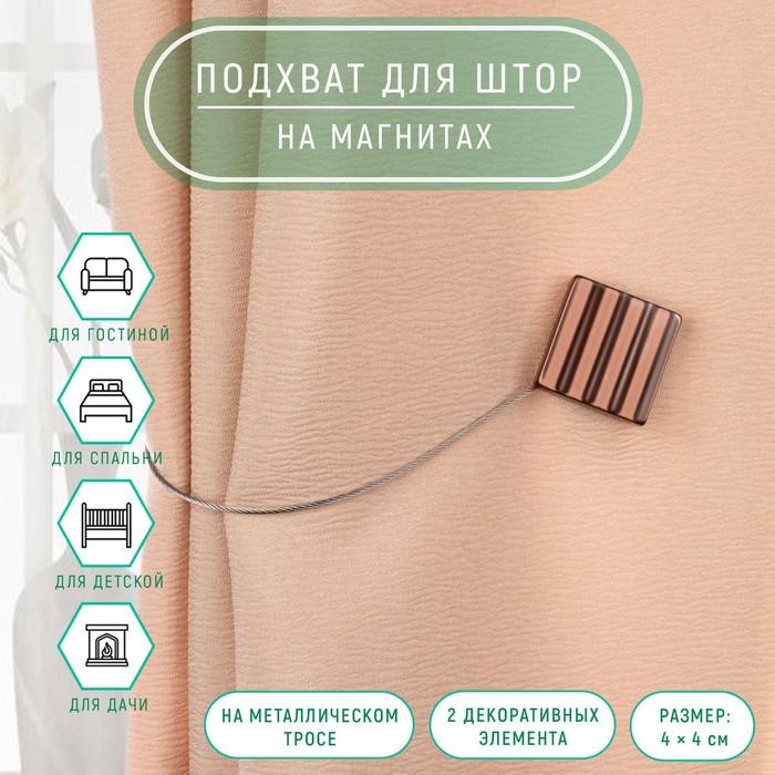 Подхват для штор «Круг и Квадрат», 4 × 4 см, цвет коричневый