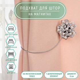 Подхват для штор «Цветок», d = 5 см, цвет серебряный