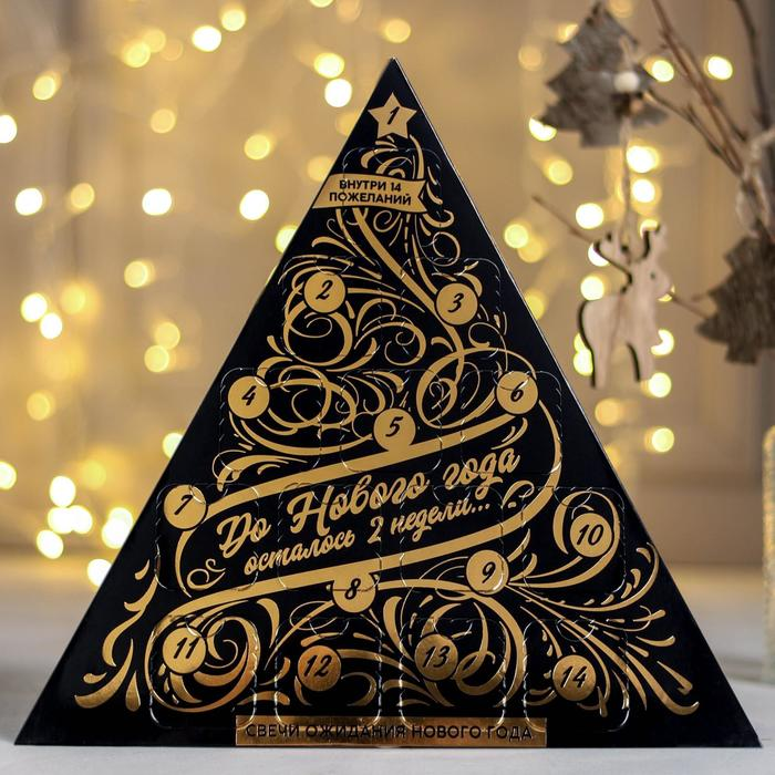 Адвент календарь со свечами «Счастья в Новом году!», 28,4 х 26,7 х 1,7 см - фото 502834
