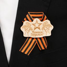 """The wood badge with ribbon """"Remember! Proud!"""" clove, star"""