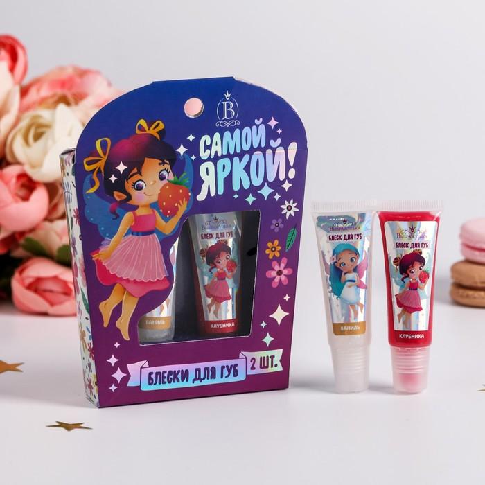 Набор детских блесков для губ для девочек «Самой яркой!» 2 шт по 10 гр