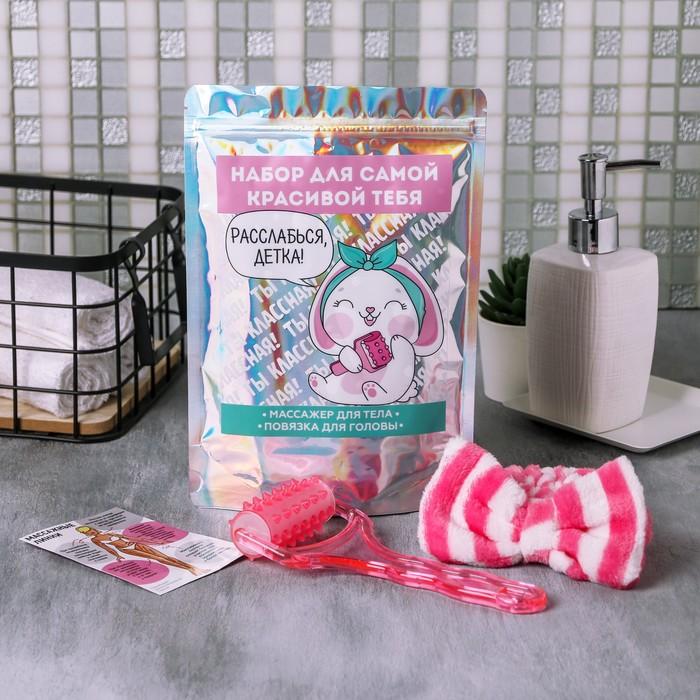Набор: повязка для головы и массажёр-барабан для тела «Расслабься», розовый, 19 х 8,5 см - фото 489414