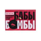 "The identity ""Woman bomb"", 10x7,5 cm"