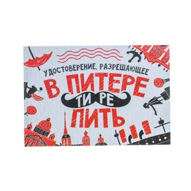 "Identity ""In St. Petersburg to drink"", 10x7,5 cm"
