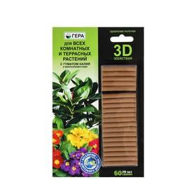 """Удобрение """"Гера 3D"""" для всех комнатных и террасных растений с гуматом калия, палочки, 60 г"""