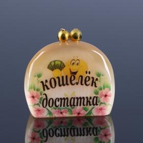 Сувенир «Кошелек достатка», 4 х4,5 см селенит