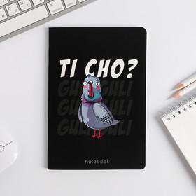 Блокнот софт-тач TI CHO?, А5, 48 листов