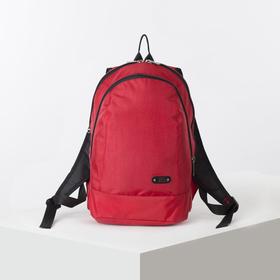 Рюкзак школьный, 2 отдела на молниях, цвет красный