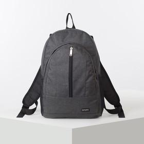 Рюкзак школьный, отдел на молнии, наружный карман, цвет тёмно-серый