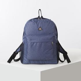 Рюкзак школьный, отдел на молнии, наружный карман, 2 боковых сетки, цвет синий