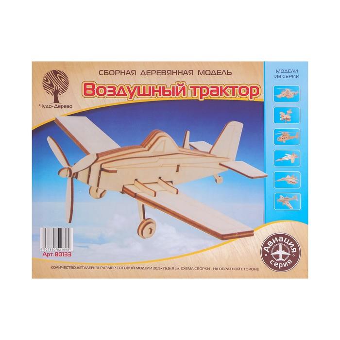 Сборная деревянная модель «Воздушный трактор»